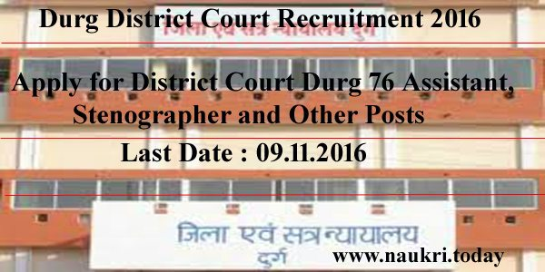 durg-district-court-recruitment-2016-copy