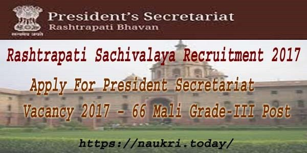Rashtrapati Sachivalaya Recruitment 2017