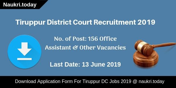 Tiruppur District Court Recruitment