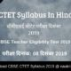 CBSE CTET Syllabus in Hindi